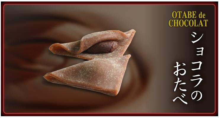 やわらかチョコレート ショコラのおたべ