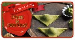 期間限定 ショコラのおたべ:ショコラ、ルビーショコラ、抹茶ショコラ 3種類のショコラをご用意しました