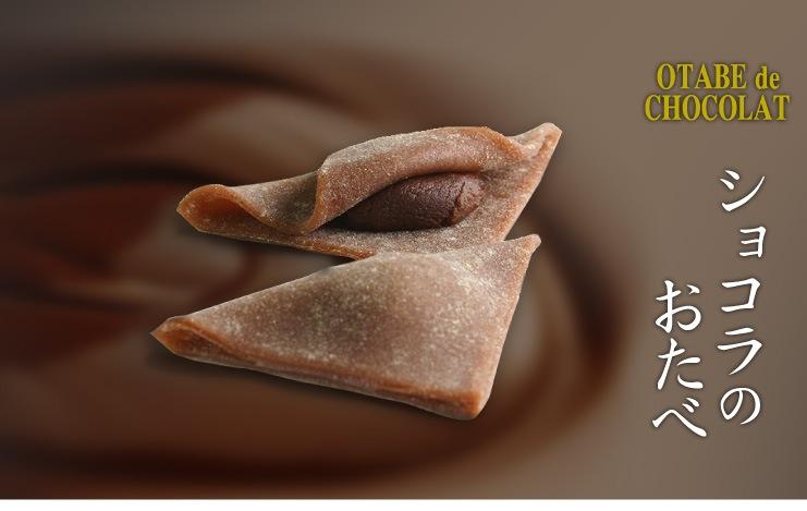 やわらかいチョコレートの生八つ橋 ショコラのおたべ
