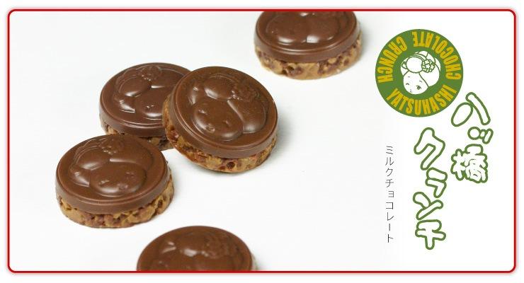八ッ橋クランチ ミルク