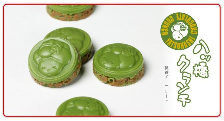 八ッ橋クランチ 抹茶