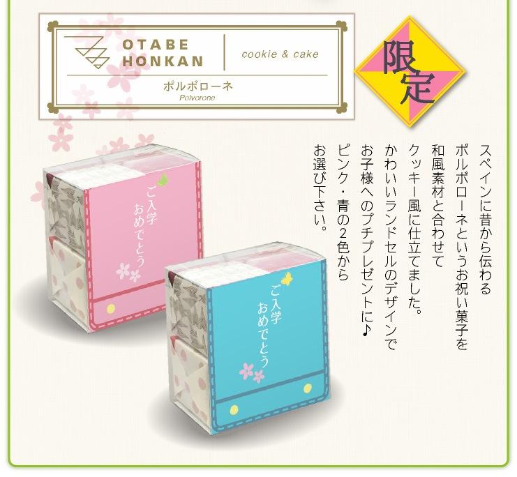 ◆ご入学祝い特集 ほろほろ食感のポルボローネ ピンクと青、2種類のランドセルをご用意しております◆