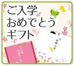 春御入学祝いに、内祝に・・・春らしい限定デザイン掛け紙付きの京ばあむとポルボローネをご用意しました。