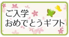 《入学祝/内祝仕様掛け紙》京ばあむ&ポルボローネ