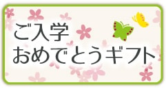 期間限定◆ご入学祝・内祝の掛け紙をつけた京ばあむ