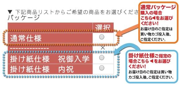 入学祝/内祝仕様京ばあむ:注文方法についてのご注意!