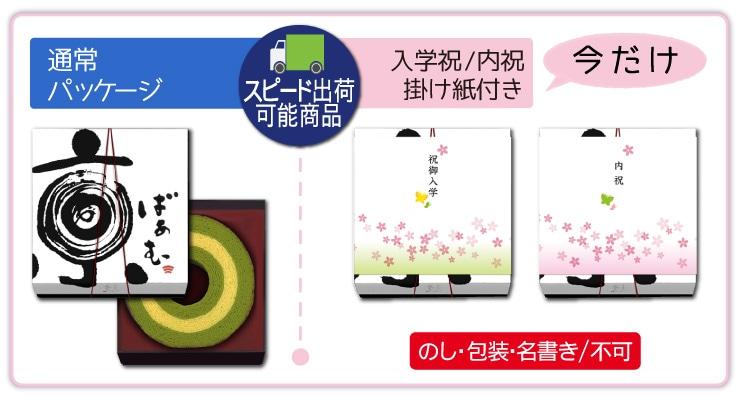 今だけ!選べるお届け期間限定◆期間限定◆京ばあむに祝御入学・内祝掛け紙をつけてお届けします スピード出荷対応可能!
