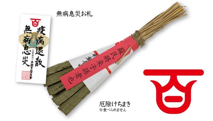 祇園祭ちまきとお菓子セット:おたべオンラインショップ オリジナルアマビエ様 ステッカー付き!
