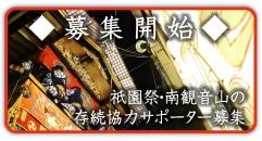 サポーター募集!伝統文化の継承を目指して祇園祭・南観音山の存続協力サポーター募集