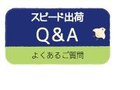 スピード出荷についてのご説明:スピード出荷Q&A よくあるご質問