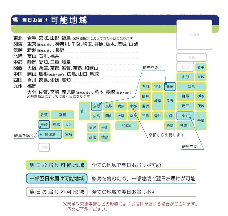 翌日お届け可能地域:お届けの都道府県によって異なります。北海道、東北、九州、沖縄その他一部離島へのお届けは 時間指定によっては、翌々日お届けになる場合もあります!詳しくはお電話でお問い合わせください。