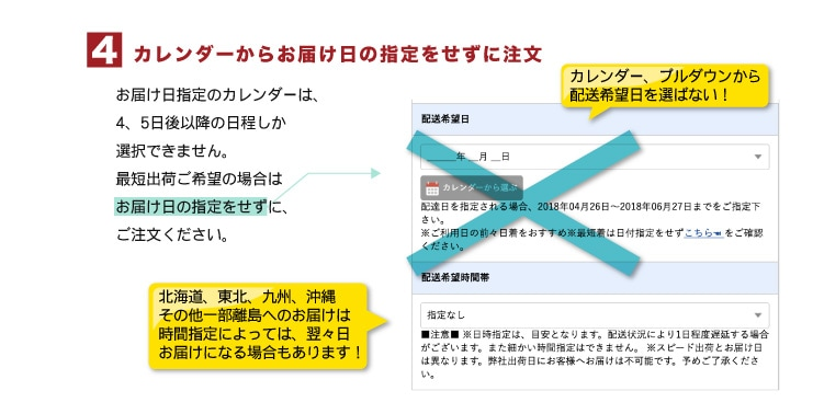 スピード出荷ご注文方法:4)カレンダーからお届け日の指定をせずに注文お届け日指定のカレンダーは、4、5日後以降の日程しか選択できません。最短出荷ご希望の場合はお届け日の指定をせずにご注文ください。北海道、東北、九州、沖縄、その他一部離島へのお届けは時間指定によっては、翌々日お届けになる場合もあります!