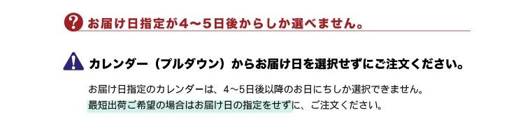 スピードQ&A:Qお届け日指定が4〜5日後からしか選べません。 Aカレンダー(プルダウン)からお届け日を選択せずにご注文ください。