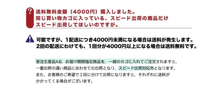 スピードQ&A:Q送料無料金額(4000円)購入しました。同じ買い物カゴに入っている、スピード出荷の商品だけスピード出荷してほしいのですが。 A可能ですが、1配送につき4000円未満になる場合は送料が発生します。2回の配送にわけても、1回分が4000円以上になる場合は送料無料です。