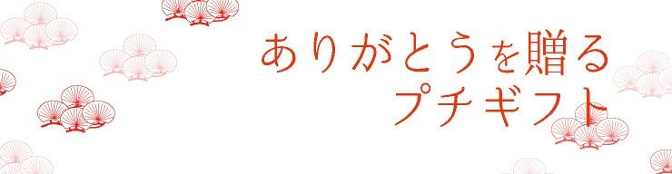 ありがとうを贈る プチギフトに京都フィナンシェはいかがですか? ぎをんさかい