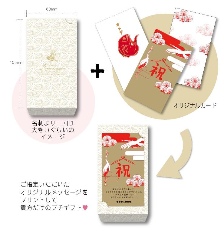 京都フィナンシェぎをんさかいがお送りするプチギフト:プチギフト専用小箱にオリジナルのメッセージカードを付けて、貴方だけのプチギフトにカスタマイズ