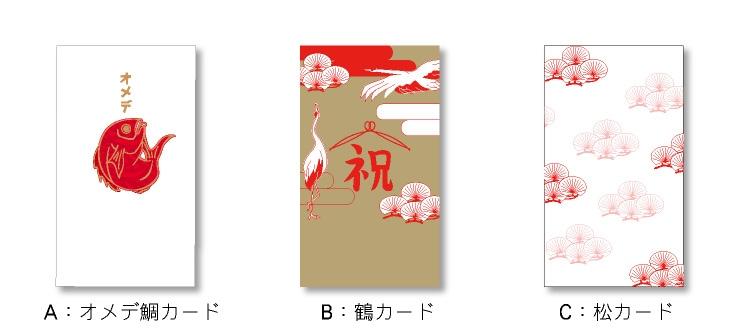 京都フィナンシェぎをんさかいがお送りするプチギフト:カードは3種類ご用意しております。オメデ鯛カード・鶴カード・松カードのどれかおひとつをお選びください