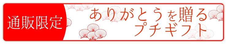 ありがとうを贈るプチギフト:ビイェ・ド・フィナンシェ3枚入り:カリッと焼上げたオリジナル焼き菓子