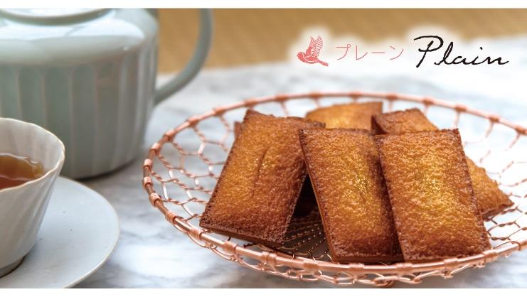 京都フィナンシェぎをんさかい:プレーン アーモンドの風味と食感、香ばしい焦がしバターを一番シンプルに堪能いただける一品。