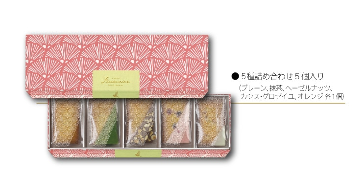 京都フィナンシェぎをんさかい:●5種詰め合わせ 5個入り(プレーン、抹茶、ヘーゼルナッツ、カシス・グロゼイユ、オレンジ 各1個)