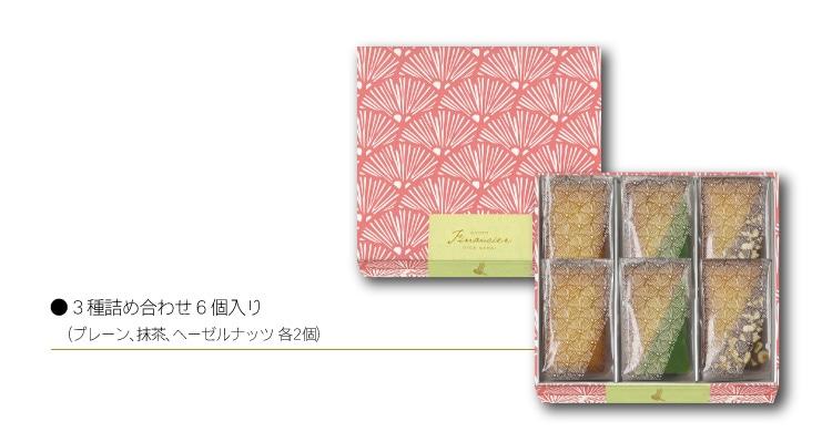 京都フィナンシェぎをんさかい:●3種詰め合わせ 6個入り(プレーン、抹茶、ヘーゼルナッツ 各2個)