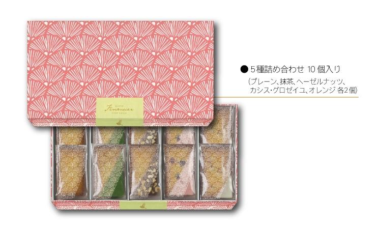 京都フィナンシェぎをんさかい:●5種詰め合わせ 10個入り
