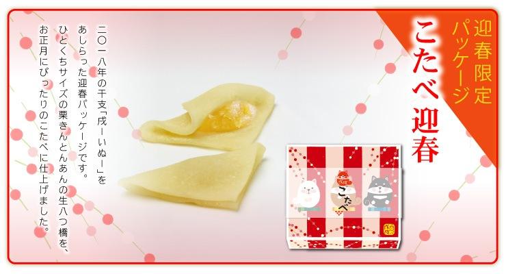 2018年福袋 送料無料:こたべ迎春パッケージ(栗きんとん)