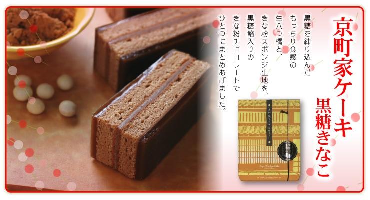 2018年福袋 送料無料:新商品 京町家ケーキ黒糖きなこ