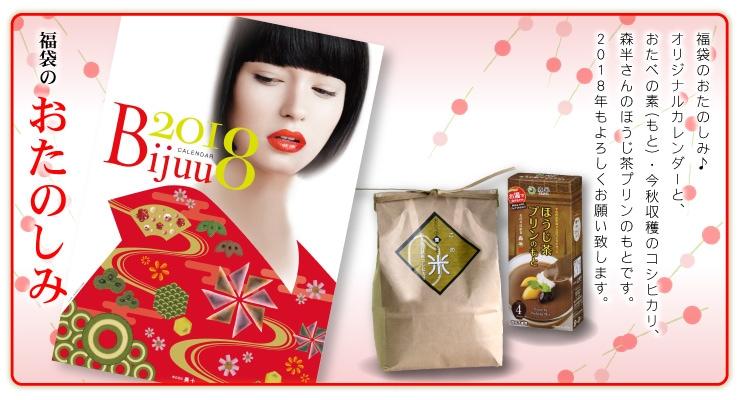 2018年福袋 送料無料:おたのしみ カレンダー・お米・ほうじ茶ぷりんのもと