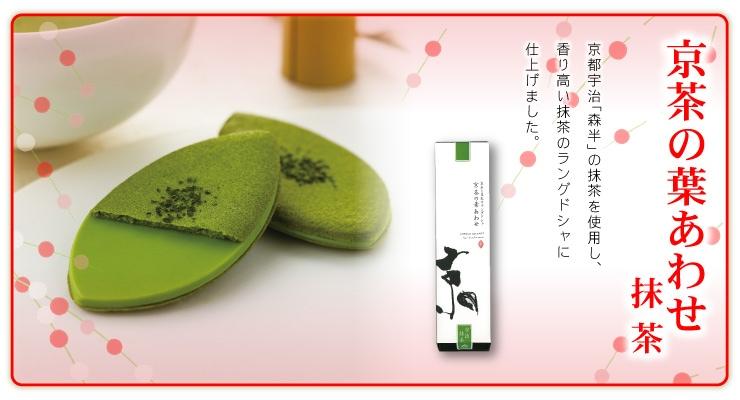 2018年福袋 送料無料:京茶の葉あわせ抹茶