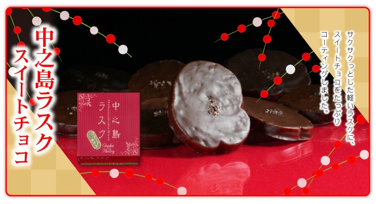 2019年福袋 送料込み:中之島ラスクスイートチョコ さくさくのラスクにチョコレートをコーティング