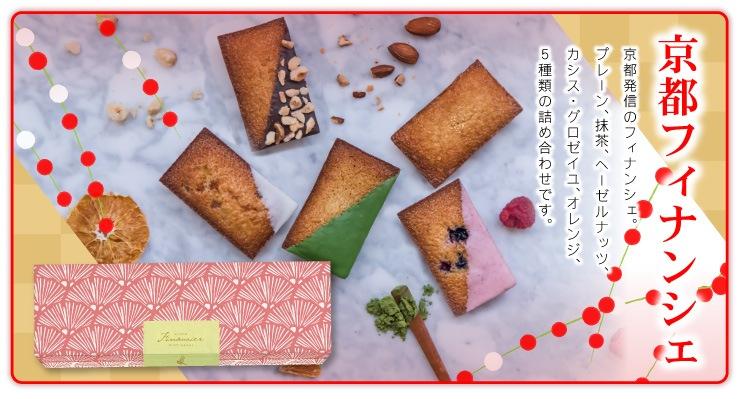 2019年福袋 送料込み:京都フィナンシェ 5種類の味を詰め合わせたフィナンシェ
