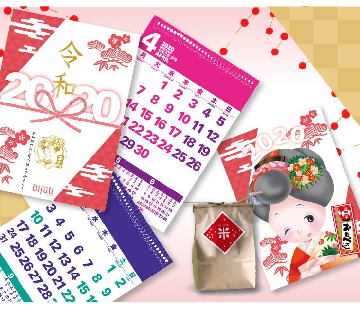 2020年福袋 送料込み:福袋のおたのしみ 弊社美十オリジナルカレンダー、おたべの素お米、おたべちゃんの福笑