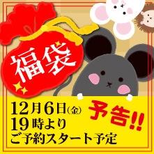 《告知》人気商品 福袋 12/6 19時よりスタート予定!