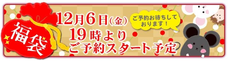 2020年福袋 12/6 19時よりご予約スタート!