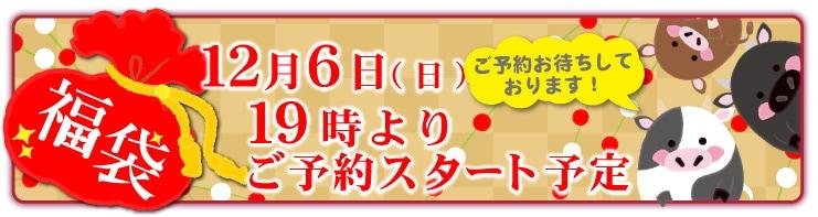2021年福袋 12/6 19時よりご予約スタート!