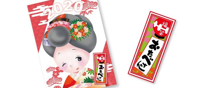 おたべちゃん福笑いキャンペーン☆2つのキャンペーン開催中!