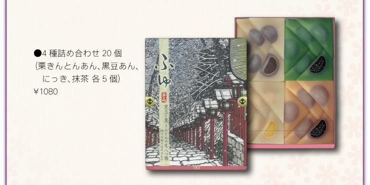 冬限定 ふゆおたべ:栗きんとんあんと黒豆あんの生八つ橋と、つぶあん入り生八つ橋にっき、抹茶4種の詰め合わせ 京都銘菓