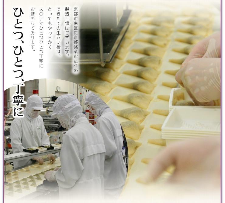 できたての生八つ橋はとてもやわらかく、人の手でひとつひとつ丁寧におつめしています。 京都銘菓