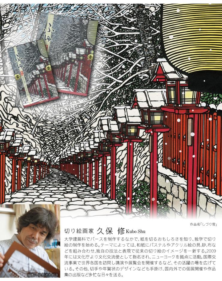 冬限定 ふゆおたべ:切り絵作家・久保修先生の切り絵「しづり雪」をあしらったパッケージデザインです。京都の冬の参道風景です。