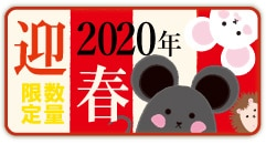 2020年迎春おたべ・こたべ 年末年始限定パッケージ ご予約承ります