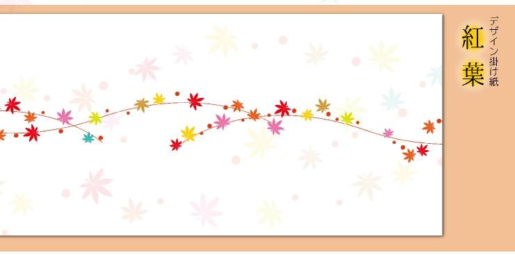 秋の贈り物 掛け紙 紅葉のデザインをあしらった期間限定の秋掛け紙です。
