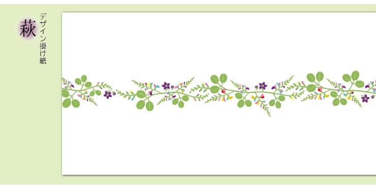 秋の贈り物 掛け紙 萩(はぎ)のデザインをあしらった期間限定の秋掛け紙です。