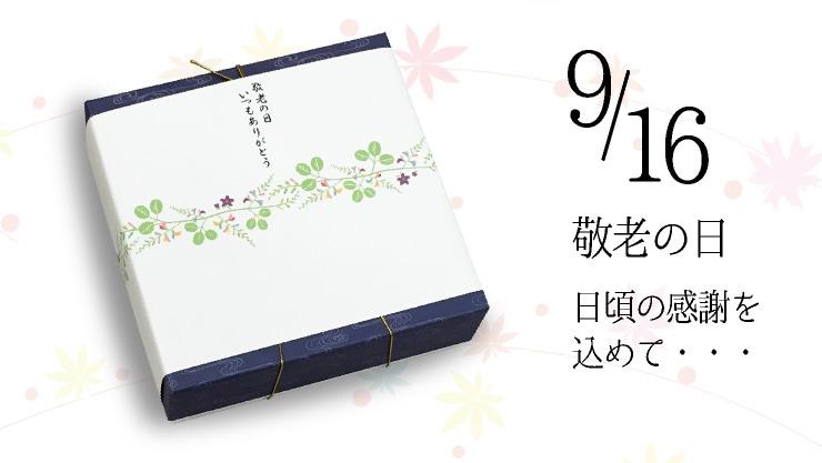 9月16日は敬老の日 敬老の日の掛け紙承ります