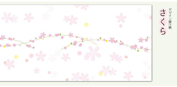 春の贈り物 掛け紙 さくらのデザインをあしらった期間限定の桜の掛け紙です。