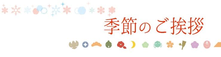 冬の贈り物★季節のご挨拶にいかがですか?