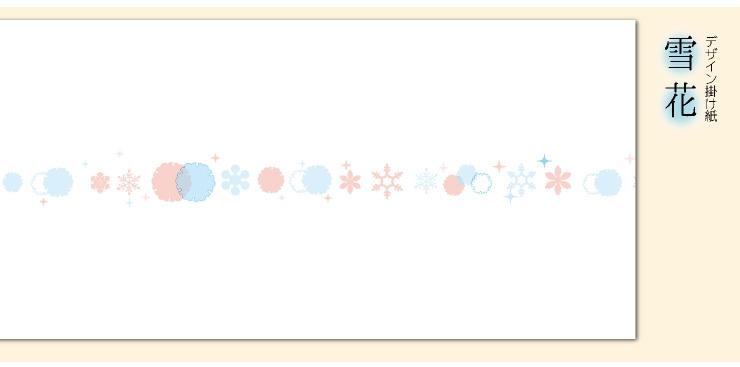 冬の贈り物 掛け紙 雪の結晶のデザインをあしらった期間限定の冬掛け紙です。