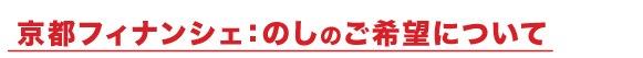 京都フィナンシェ:のしのご希望についてのご注意!