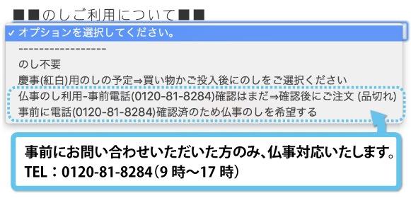 京都フィナンシェ:のしのご希望についてのご注意!仏事のしのご依頼は事前電話が必要です