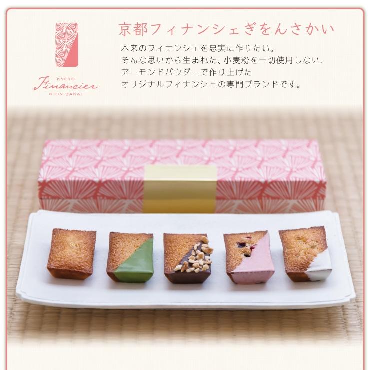 京都フィナンシェぎをんさかい:本来のフィナンシェを忠実に作りたい。そんな思いから生まれた、小麦粉を一切使用しない、アーモンドパウダーのみで作り上げたオリジナルフィナンシェの専門ブランドです。一部のギフト商品を通信販売でお届けします。